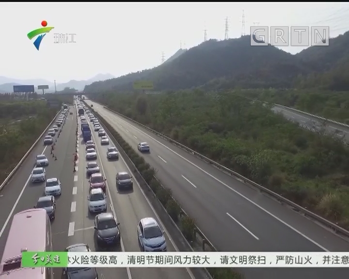 清明前夕:粤东方向 深汕高速部分路段出现拥堵