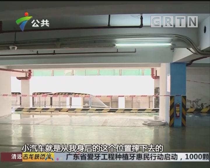 广州:小车不慎冲出护栏 从四楼跌落