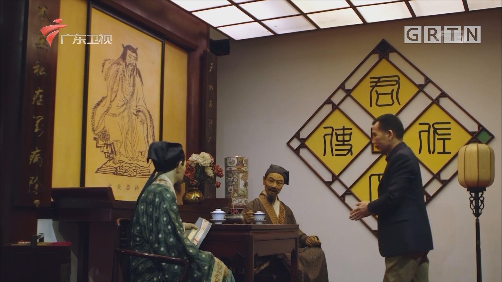 [HD][2018-04-14]悬壶岭南:药业传奇