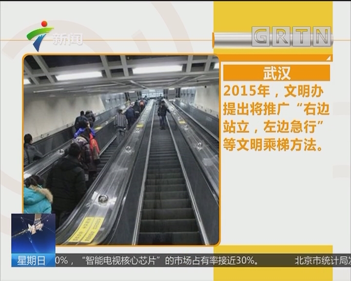 """扶梯怎么乘?乘扶梯""""左行右立""""高素质?广州地铁:不提倡"""