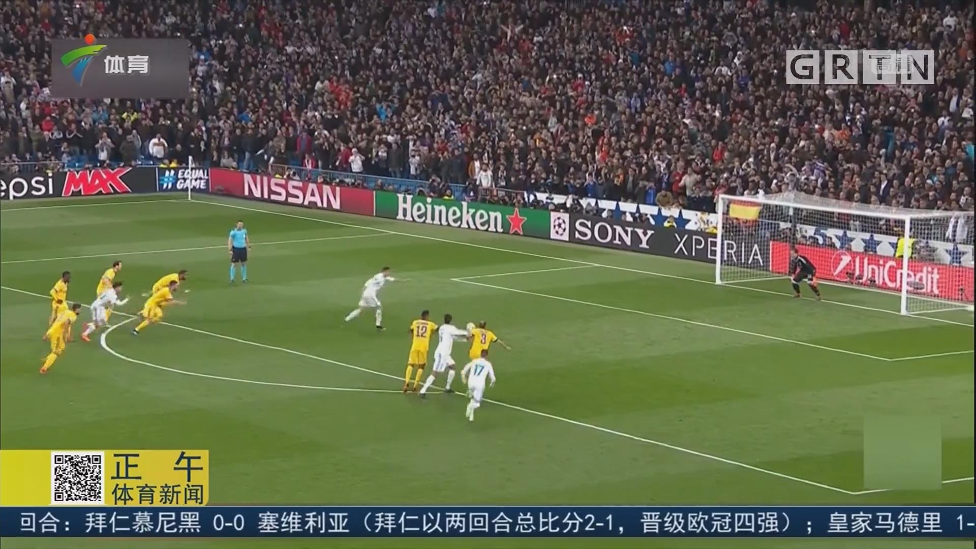 皇马险胜尤文 晋级欧冠半决赛
