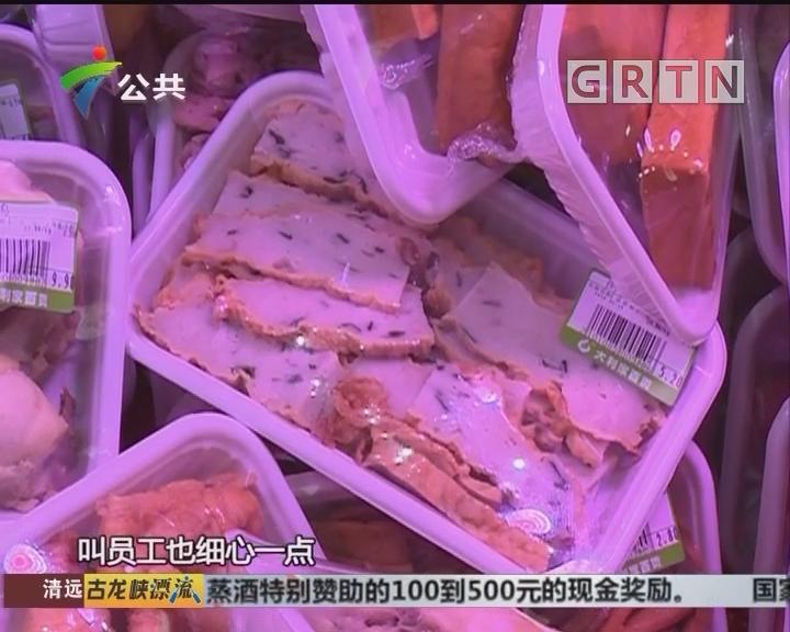 """市民投诉:超市疑偷改标签 昨日商品变""""新鲜"""""""