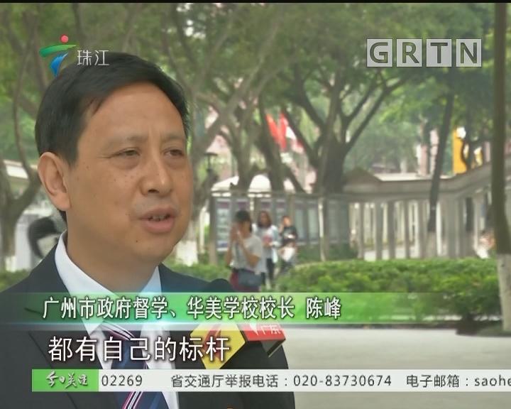 广州:小升初民校招生 仅可一次面谈