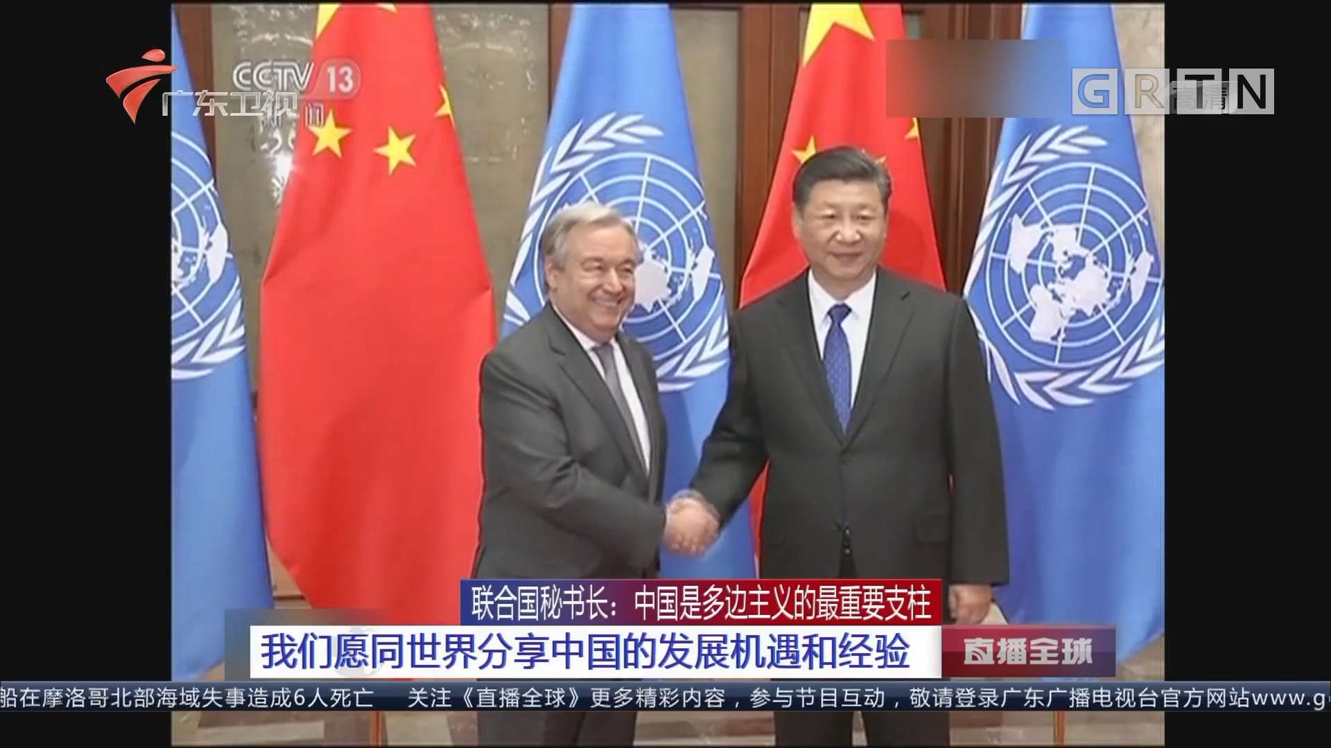 联合国秘书长:中国是多边主义的最重要支柱 我们愿同世界分享中国的发展机遇和经验