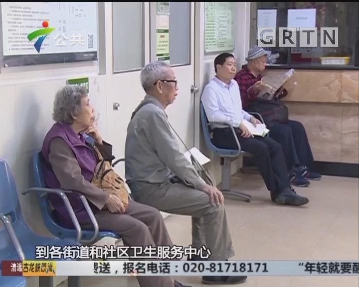 广州:65岁以上老人可免费体检 无申请时间期限