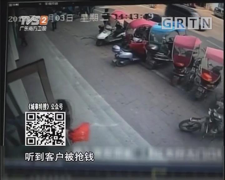 ATM前公然抢钱 银行经理奋勇擒贼