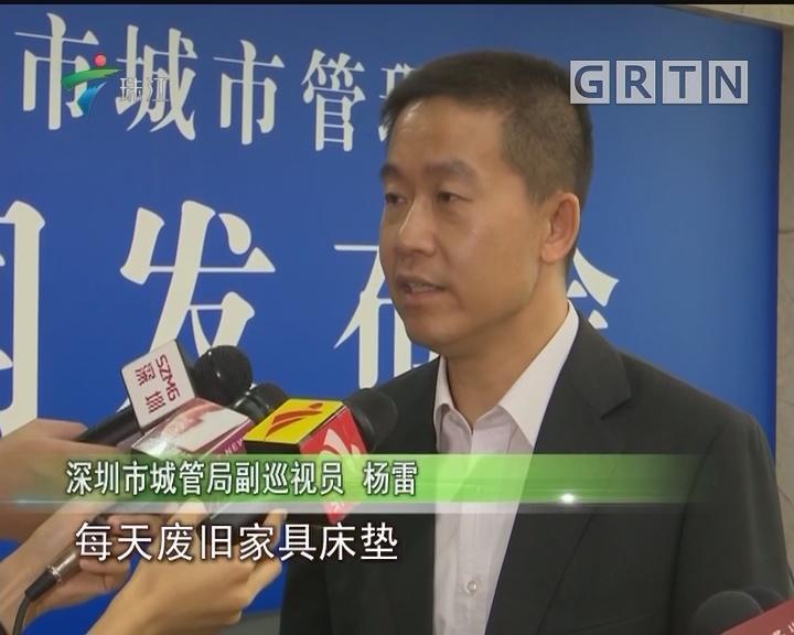 深圳:国内首个大件垃圾回收利用管理办法明日实施