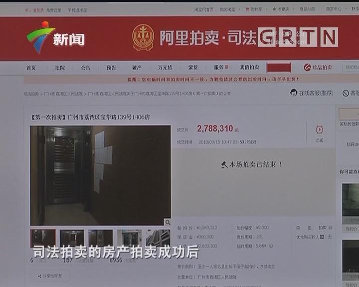 网上司法拍卖房产渐热