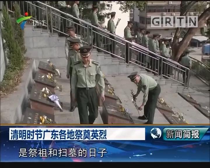 清明时节广东各地祭奠英烈