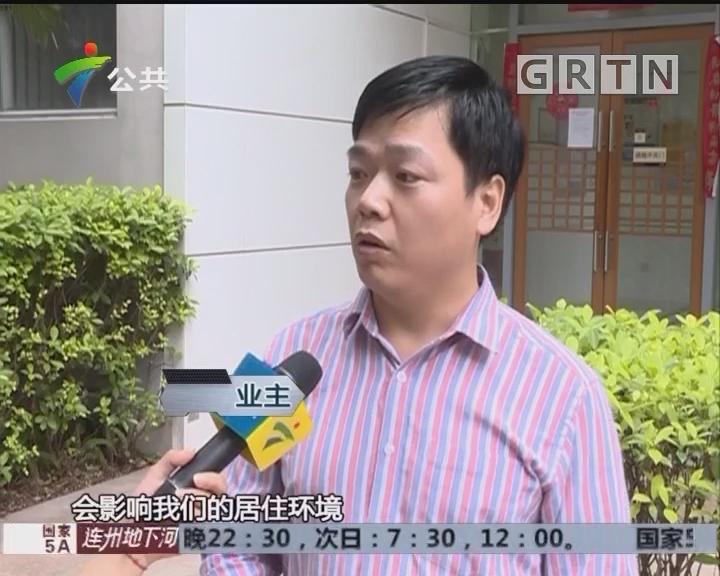 深圳:地库改造气味刺鼻 业主质疑涂料不合格