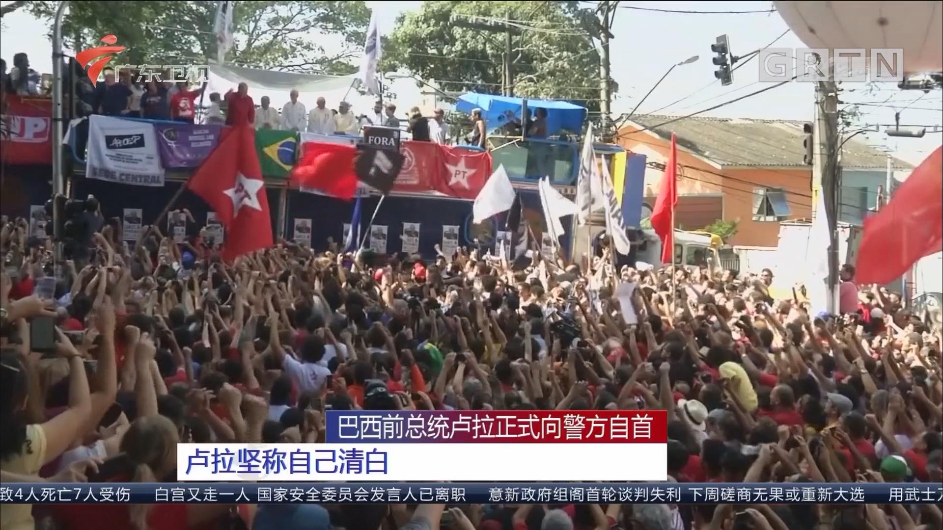 巴西前总统卢拉正式向警方自首:卢拉支持者大声呼喊阻止其自首