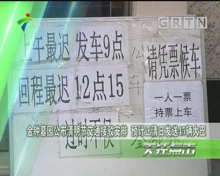 金钟墓园公布清明节交通接驳安排 预计正清日发送45辆大巴