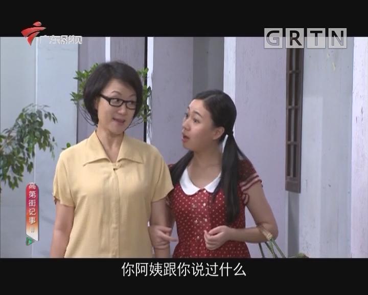 [2018-04-28]高第街记事:嫁掉大姑妈(下)