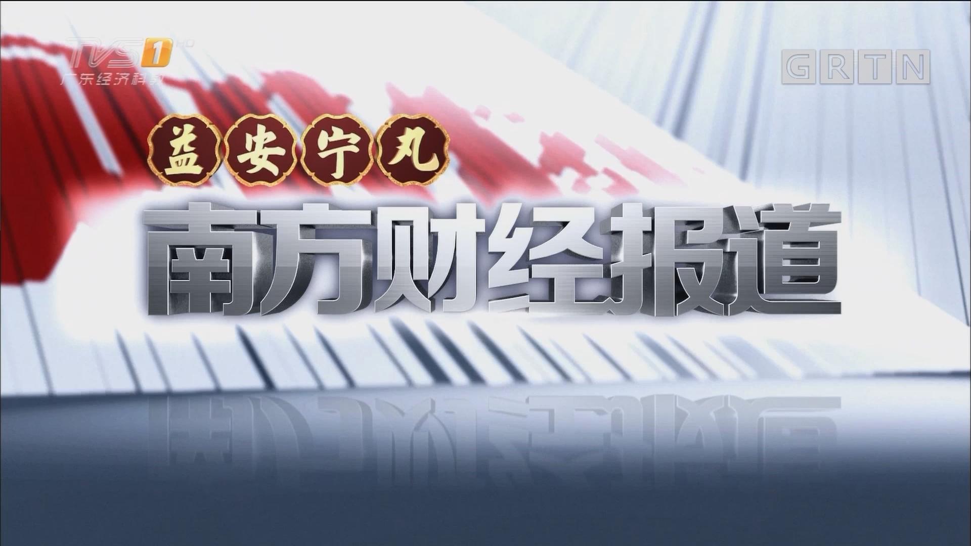[HD][2018-04-17]南方财经报道:央企一季度经济运行开局良好