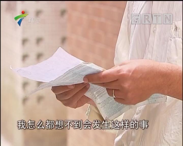 广州:5万元存银行竟无记录 事主银行各有说辞