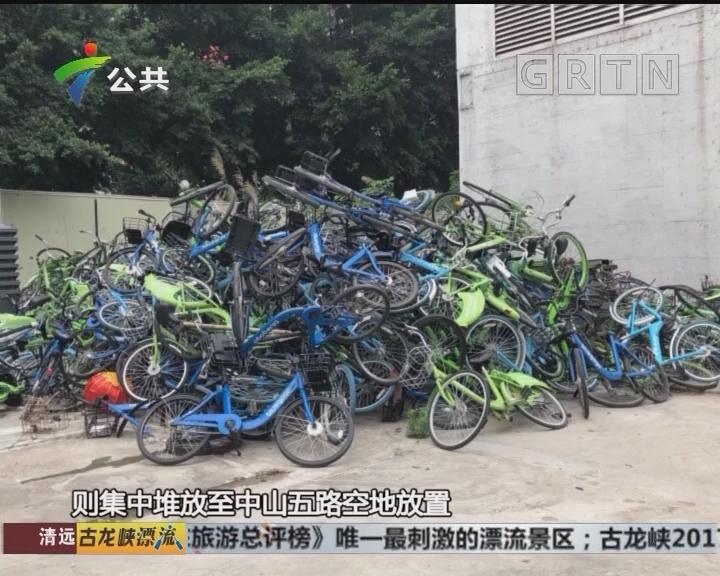广州开始清理废旧闲置共享单车