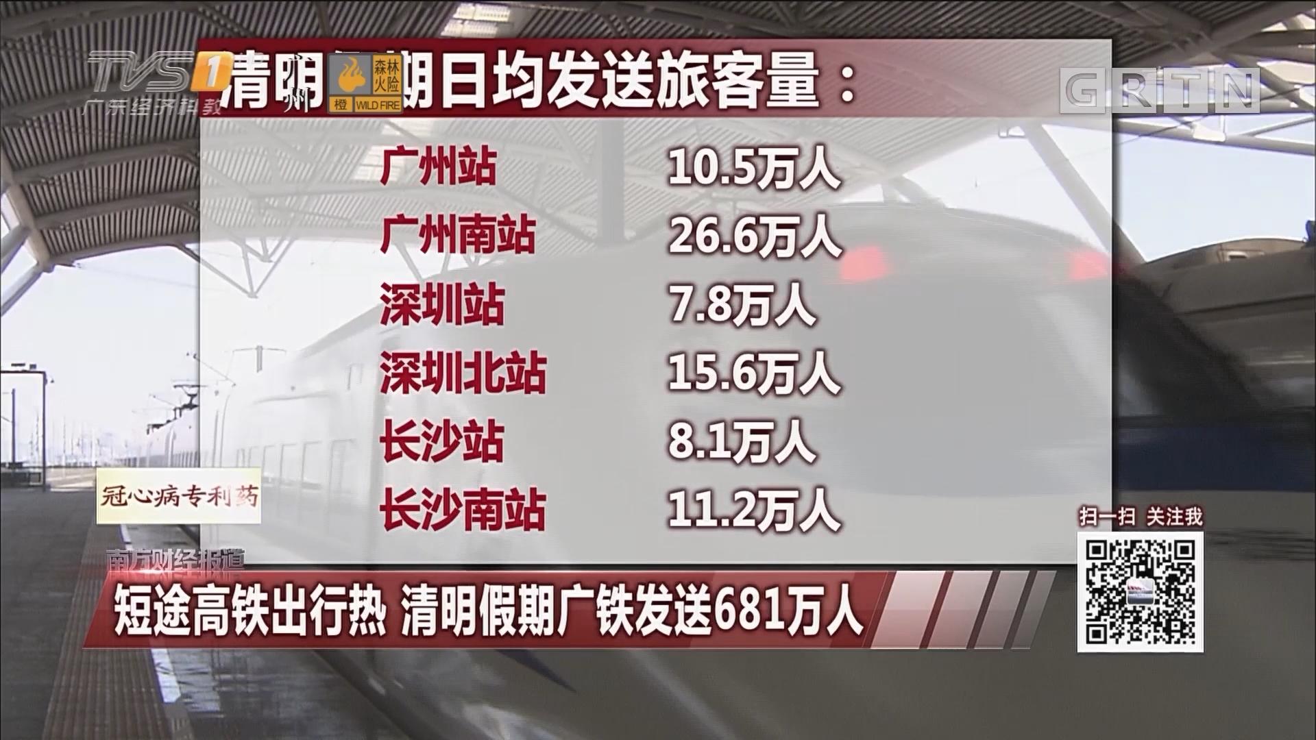 短途高铁出行热 清明假期广铁发送681万人