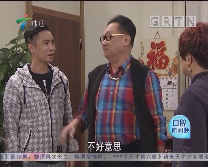 [2018-04-21]外来媳妇本地郎:旧欢如梦(1)