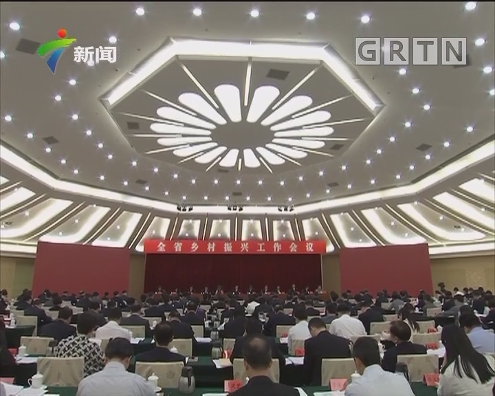 全省乡村振兴工作会议在广州召开 李希马兴瑞李玉妹出席