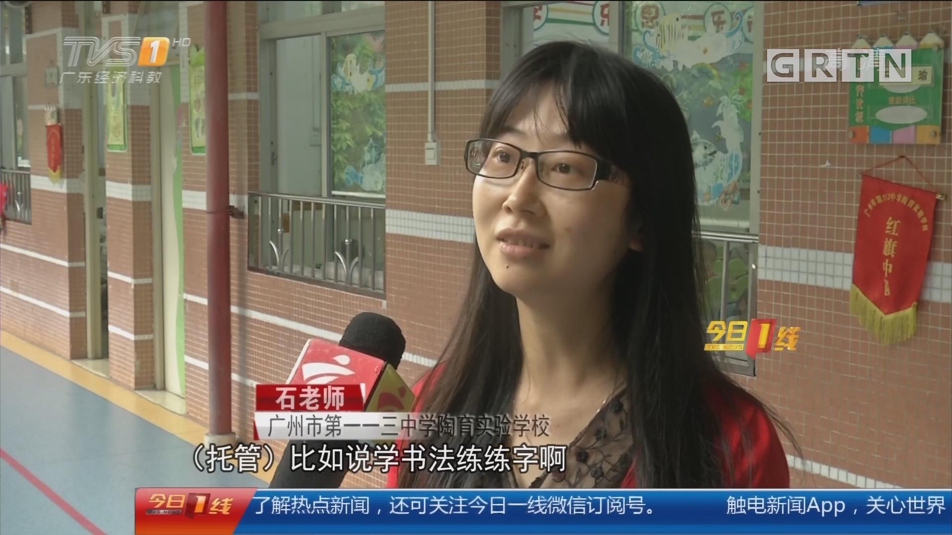 广州:校内托管五月实施 学校准备好了吗?
