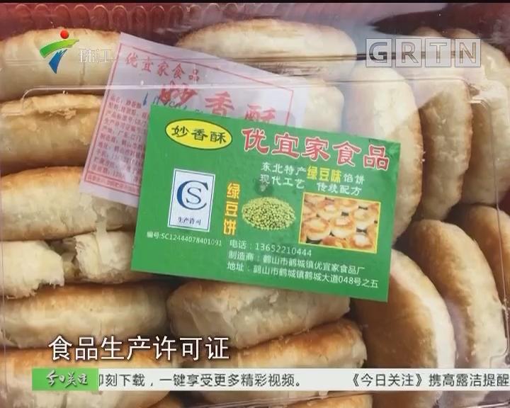 可疑绿豆饼吃完浑身痒?记者顺藤摸瓜发现问题厂家