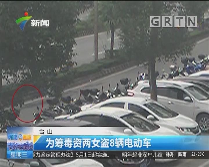 台山:为筹毒资两女盗8辆电动车
