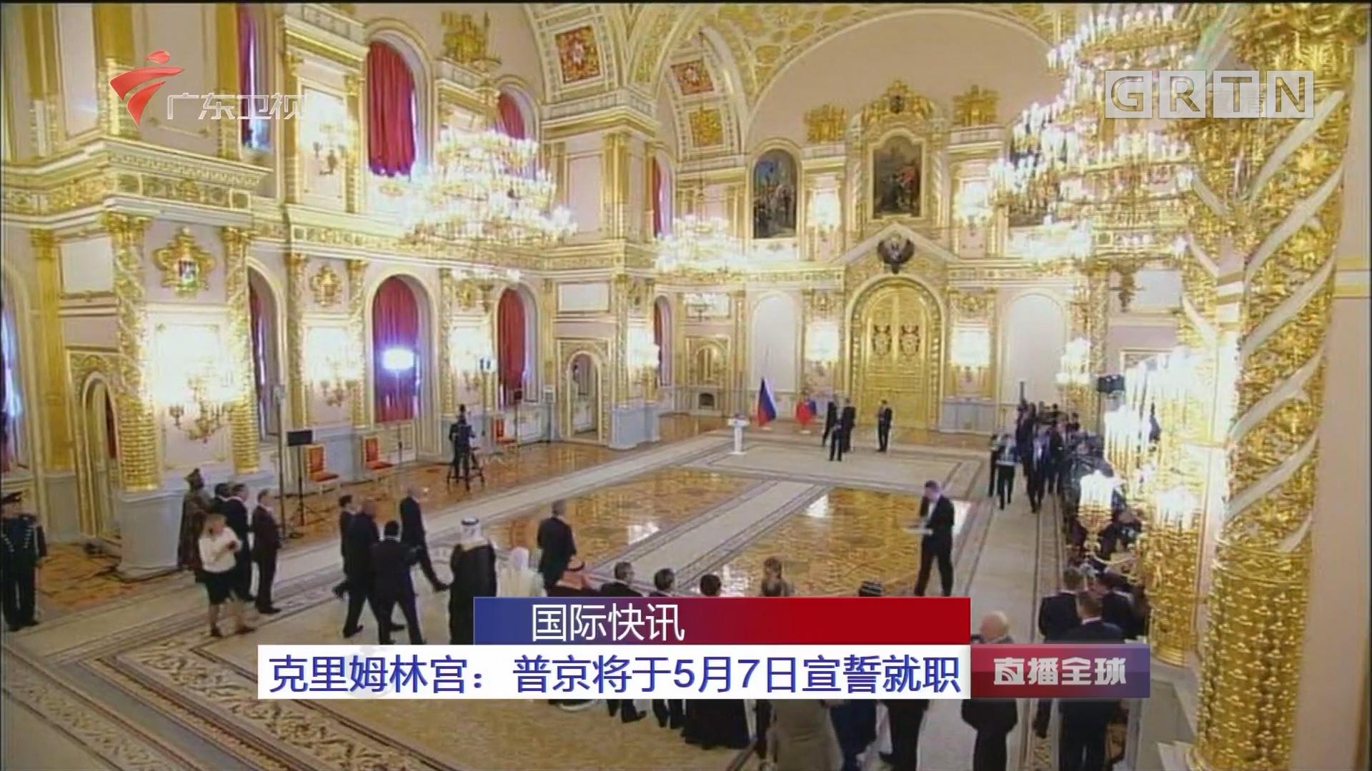 克里姆林宫:普京将于5月7日宣誓就职