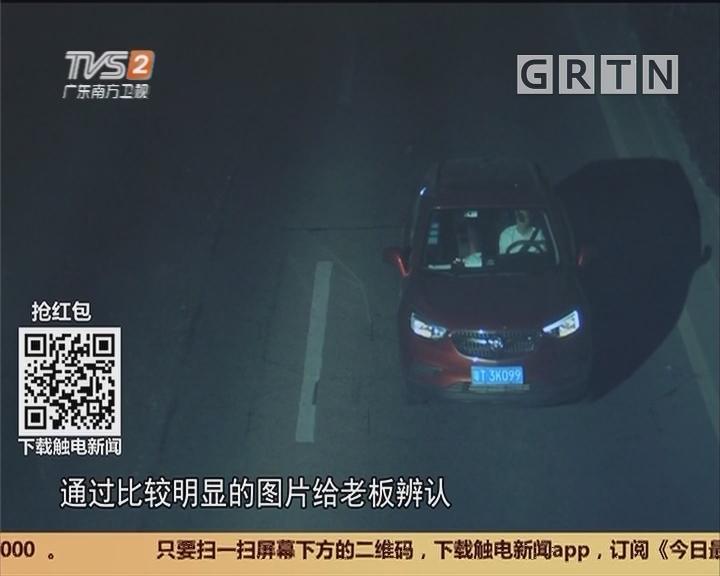 中山三乡镇:新车被偷 无被撬痕迹究竟何人所为?