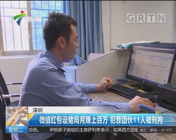 深圳:微信红包设赌局月赚上百万 犯罪团伙11人被刑拘