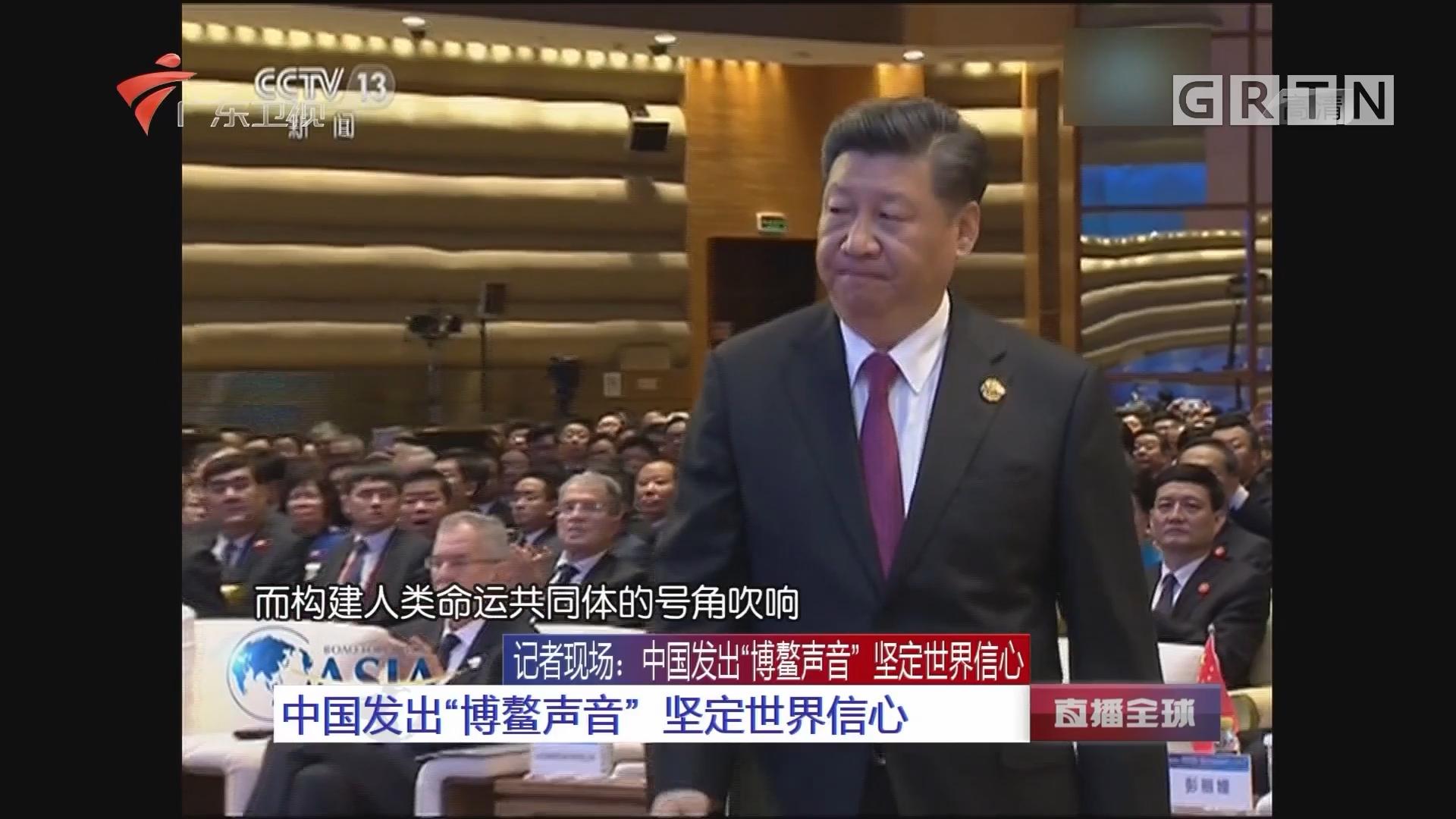 """记者现场:中国发出""""博鳌声音"""" 坚定世界信心"""