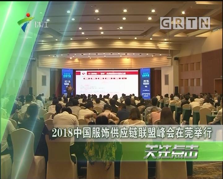 2018中国服饰供应链联盟峰会在莞举行