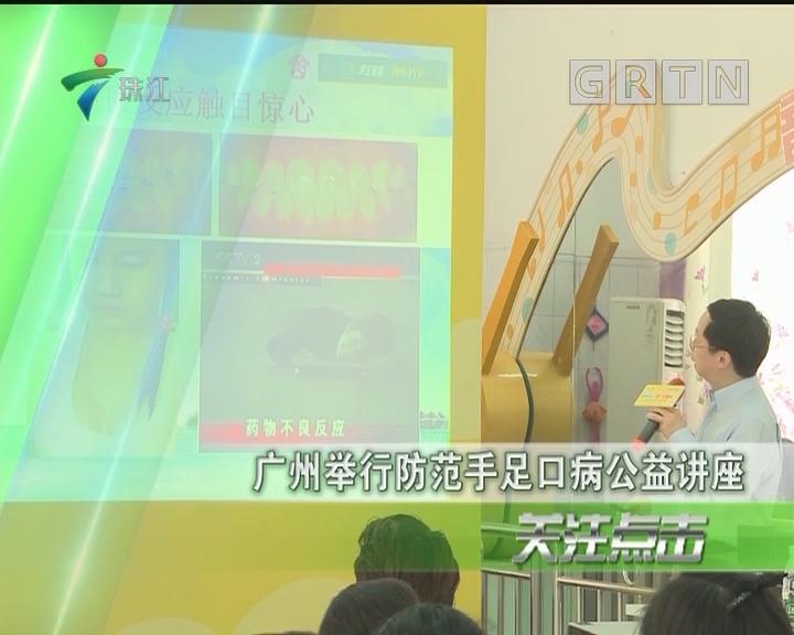 广州举行防范手足口病公益讲座