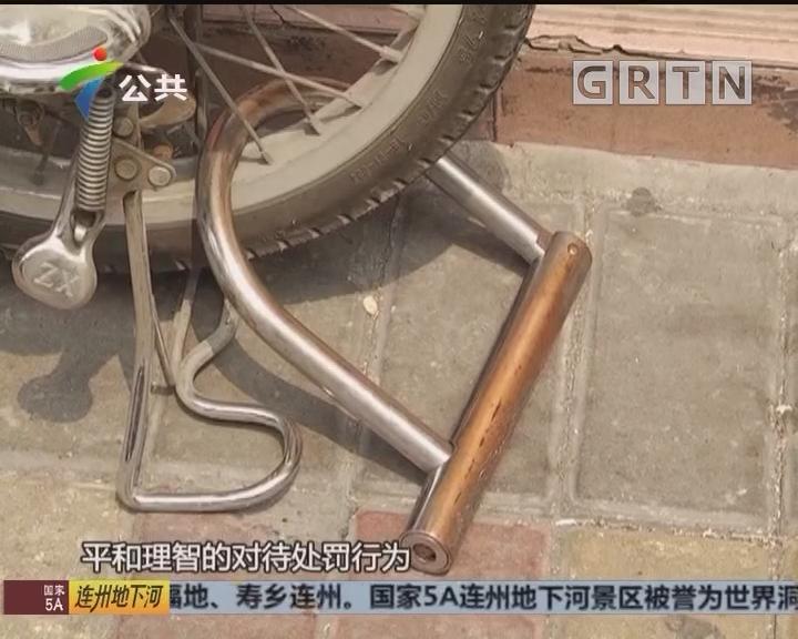 男子手持车锁抗法被拘 交警呼吁车主遵纪守法