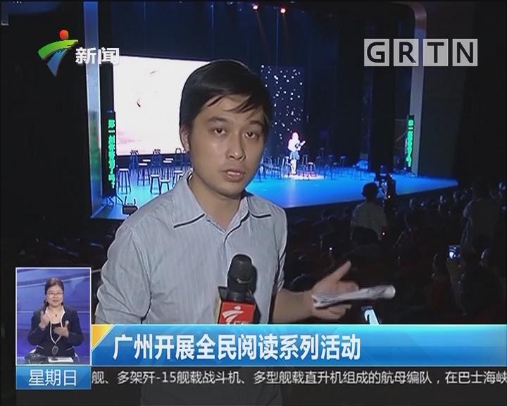 广州开展全民阅读系列活动
