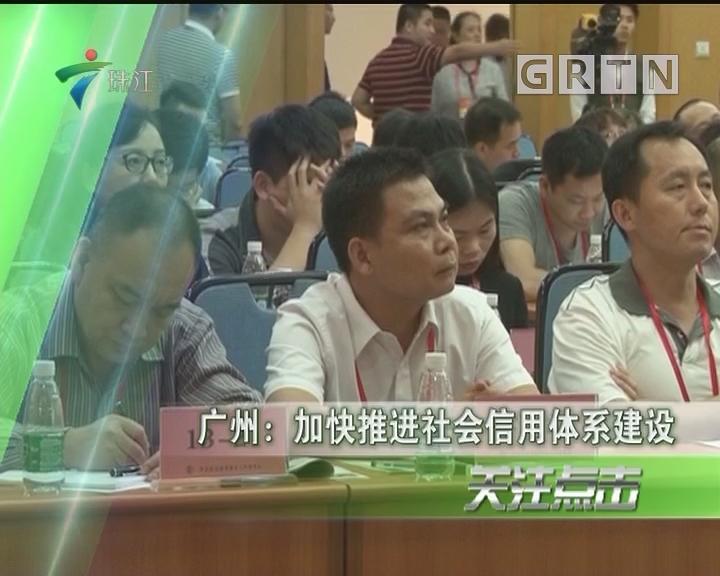 广州:加快推进社会信用体系建设
