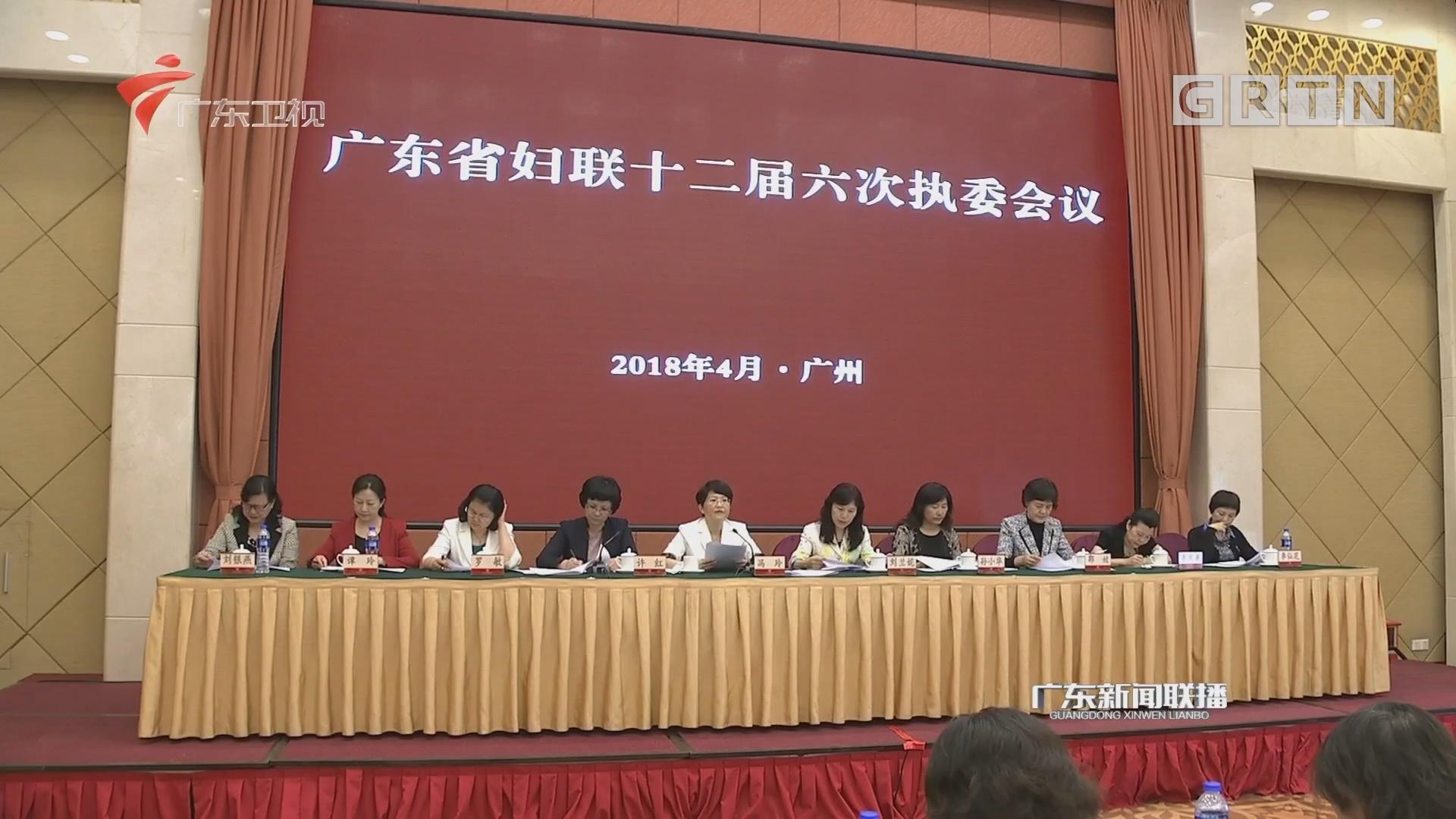 广东省妇联召开十二届六次执委会