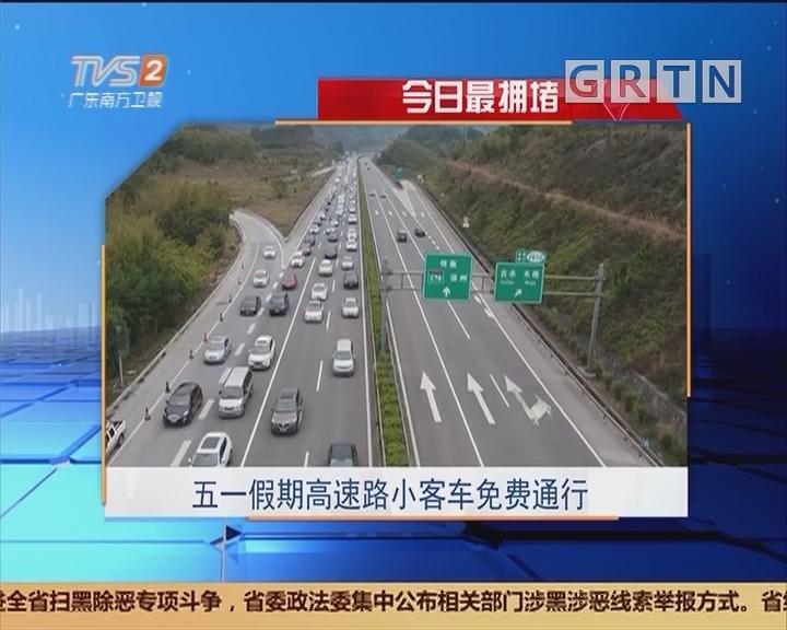 今日最拥堵:五一假期高速路小客车免费通行