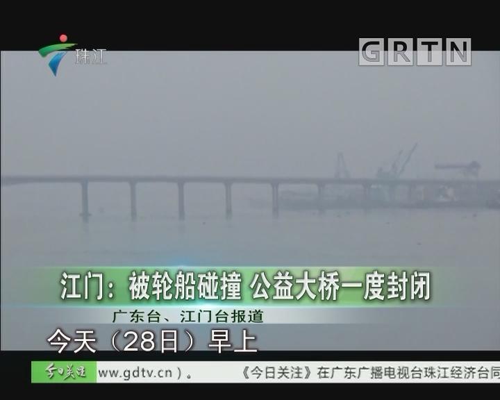 江门:被轮船碰撞 公益大桥一度封闭