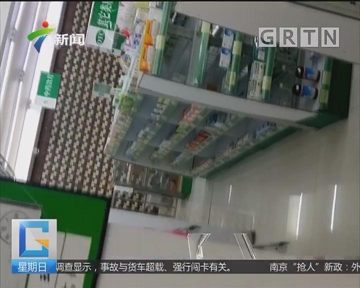 记者暗访:多家连锁药店基本遵守《分级分类管理办法》