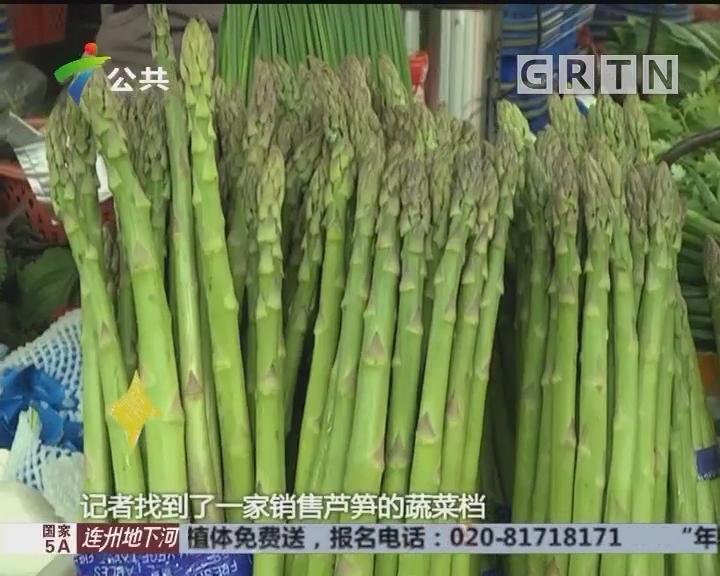 """记者调查:走访菜市场 此芦笋非彼""""芦笋"""""""