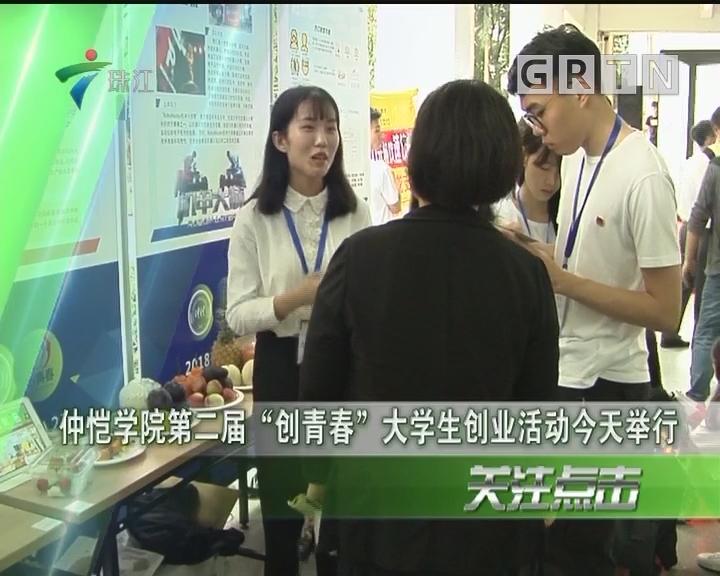 """仲恺学院第二届""""创青春""""大学生创业活动今天举行"""
