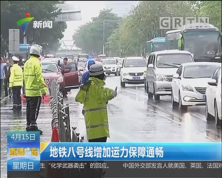 第123届广交会今日开幕 周边道路交通管制