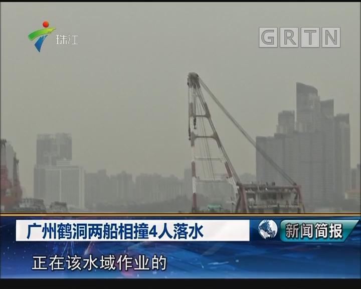 广州鹤洞两船相撞4人落水