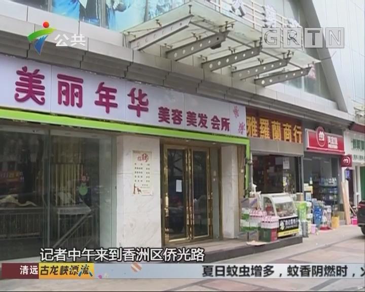 街坊求助:连锁美发店大规模停业