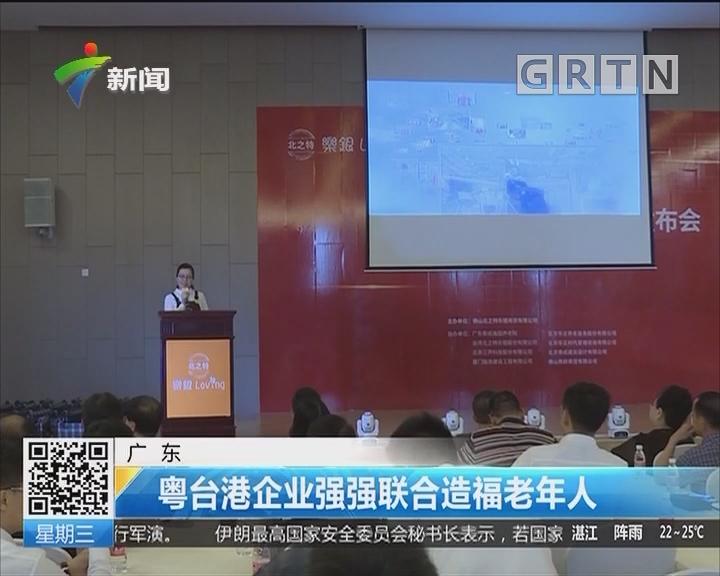 广东:粤台港企业强强联合造福老年人