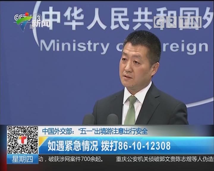"""中国外交部:""""五一""""出境游注意出行安全"""
