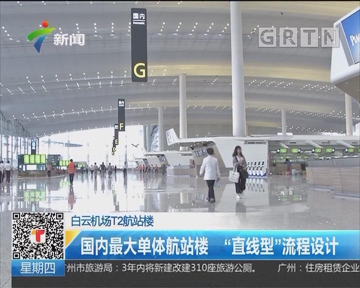 """白云机场T2航站楼:国内最大单体航站楼 """"直线型""""流程设计"""