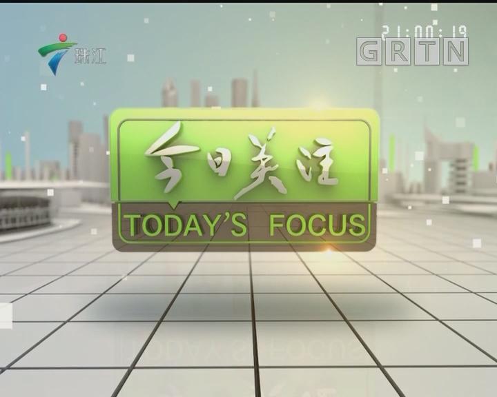[2018-04-24]今日关注:深圳:校车超载近一倍 园长司机双双被拘