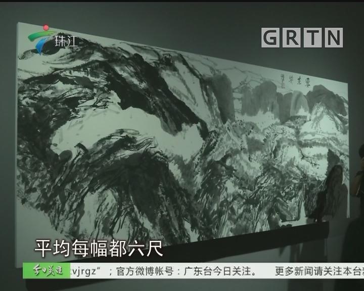 林墉山水画亮相广东美术馆