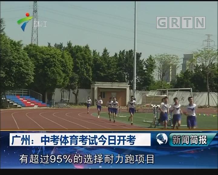 广州:中考体育考试今日开考
